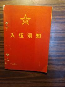 入伍须知                       (64开,袖珍本,不少页)《123》