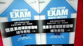 全国计算机技术与软件专业技术资格(水平)考试指定用书:信息系统项目管理师辅导教程(第2版)(上下册)