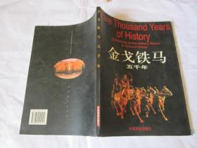 金戈铁马 五千年