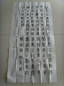 蒋根发:书法:刘禹锡《陋室铭》(带信封及简介)