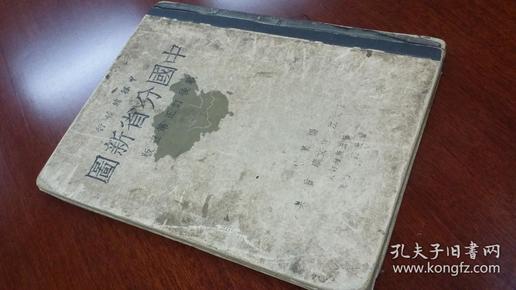 《中国分省新图(战后修订第五版)》16开精装 民国37年出版 75品