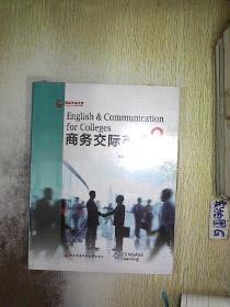 商务交际英语2(附练习册) (未开封)