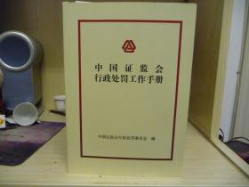 中国证监会行政处罚工作手册【 2017年11月,16开,837页】