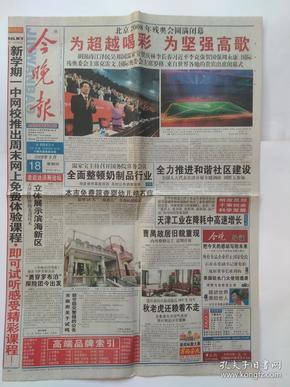 今晚报2008年9月18日【1-40版】北京2008年残奥会圆满闭幕