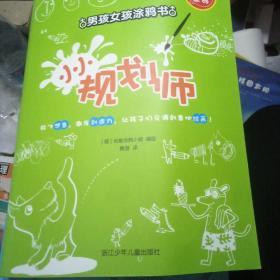 创意涂鸦·男孩女孩涂鸦书:小小规划师