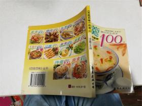 汤羹100例