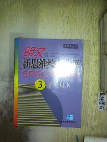 朗文新思维综合英语(3)(学生用书+练习册) (未开封)