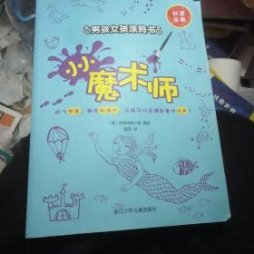 创意涂鸦·男孩女孩涂鸦书:小小魔术师