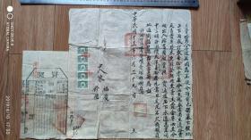 民国地契房照类-----中华民国13年山西省万泉县政府