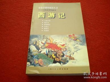 中国连环画优秀作品读本 西游记