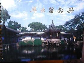 《山西省隰县师范学校1989年毕业纪念册》(彩平)