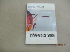 上古华夏妇女与婚姻