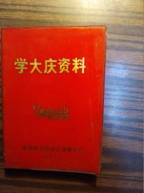 学大庆资料                      (64开,袖珍本,不少页)《123》
