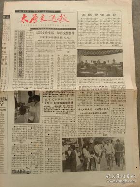 太原交通报停刊号
