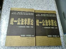 统一公法学原论:公法学总论的一种模式(上下)/21世纪法学研究生参考书系列