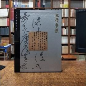 故宫博物院藏文物珍品大系:元代书法