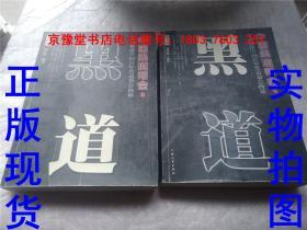 中国黑道帮会:黑道(上下)