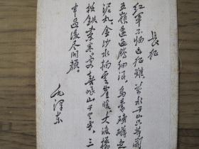 中国杭州都锦生织锦厂制(毛主席诗词,长征)13 × 9cm