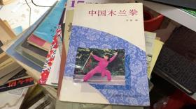 中国木兰拳    店19