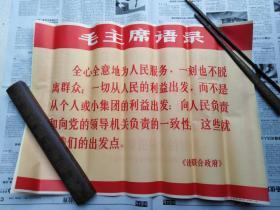 {保真--文革大字报。毛主席语录宣传画}4开《全新全意为人民服务》,1967年山西人民出版社
