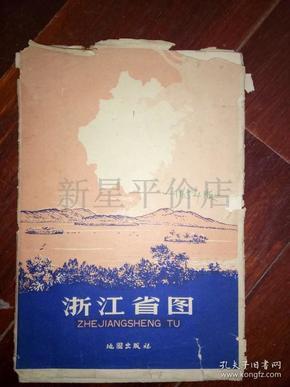 2开老地图-------《浙江省图》�。�1959年第1版,1965年第2版第2印,地图出版社)先见描述!