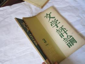 文学评论 1963年3,1964年3 【2本合售】