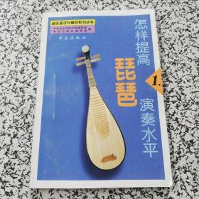 怎样提高琵琶演奏水平( 1 ) 【音乐普及与辅导系列丛书】