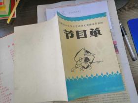 山西省中小学文艺武术汇演 雁北代表团节目单