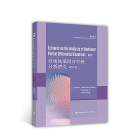 非线性偏微分方程分析讲义(第5卷 英文)