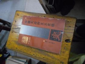 中国无政府主义史稿
