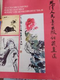 天津人民美术出版社藏画选  84年初版一印,包快递