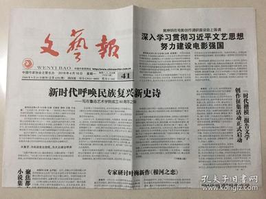 文艺报 2018年 4月16日 星期一 总第4292期 邮发代号:1-102