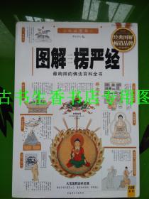 正版双色原书   图解楞严经:最绚丽的佛法百科全书