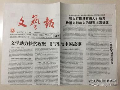 文艺报 2018年 4月20日 星期五 总第4294期 邮发代号:1-102