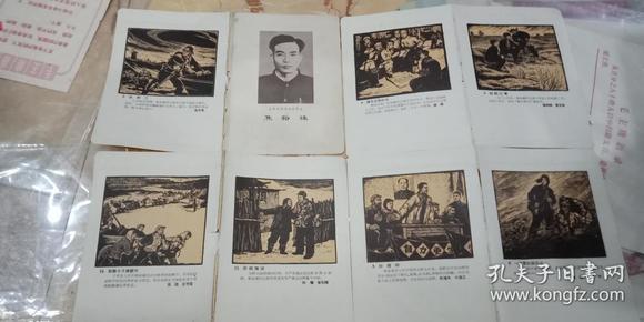 毛泽东同志的好学生焦裕禄(笔记本版画插图8张)