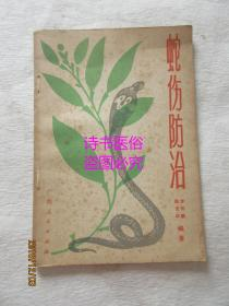 蛇伤防治——李怀鹏,陆含华编著