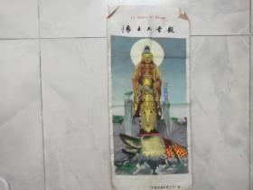 观音大士象  (丝织 沙孟海题 ) (尺寸 :  70 × 32 cm)