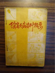 除害天病资料辑要                     (64开,袖珍本,不少页)《123》