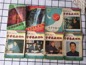 中学生数理化(高中版)八册合售