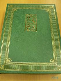 埃及的秘宝 4开全5卷千余彩图 24万日元 皮革面极精美! 讲谈社日文版