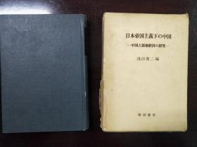 日本帝國主義下の中國 中國占領地經濟の研究 日本帝國主義下的中國 附地圖1張  日文原版書
