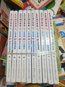 大侦探福尔摩斯小学生版全10册合售