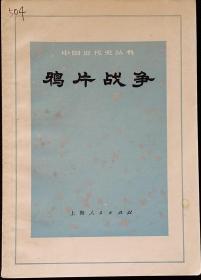中国近代史丛书 鸦片战争 1972一版二印