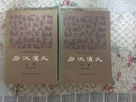 中国历代通俗演义〈后汉演义.上、下册〉