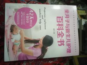 坐月子与新生儿护理百科全书