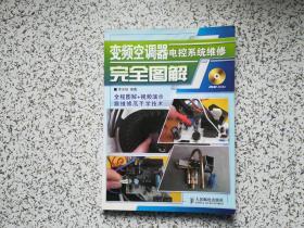 变频空调器电控系统维修完全图解  缺光盘