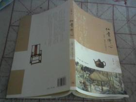 仙骨佛心:家具、紫砂与明清文人