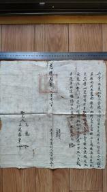清代地契契约类-----光绪元年山西省雁平道忻州