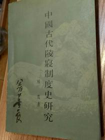 《中国古代陵寝制度史研究》