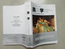 美学(全彩修订版 第8次印刷)